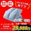 羽毛布団 シングル 掛け布団 冬用 暖かい 日本製 ホワイトグースダウン 95%