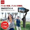 スマホ用 スタビライザー ZHIYUN SMOOTH 4 3軸(日本語パッケージ公式製品)Black 動画制作 手ぶれ防止 ジンバル