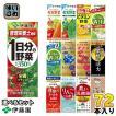 伊藤園 野菜ジュース 他 200ml 紙パック 選べる 72本 ...