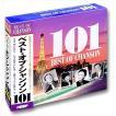 ベスト・オブ・シャンソン 101 CD4枚組 (CD) 4CD...