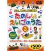 見て、聴いて、学ぶ英語『たのしいえいごのうた3』 (DVD) KID-1603(64)