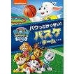 パウ・パトロール シーズン2 パウっとけっせい!バスケチーム / (DVD) PJBA1112-HPM