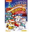 パウ・パトロール ベスト・セレクション サンタクロースのおてつだい / (DVD) PJBA1115-HPM