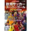 UEFA公式 欧州サッカースーパーゴール 2010年代編 TMW...