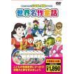 世界名作童話(6枚組全18話)/日本語と英語が学べる (DVD) 6KID-2002
