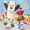 (おまけ付)2020.03.04発売 (CD) NHK いないいない...