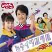 (おまけ付)(CD)NHK「おかあさんといっしょ」最新ベ...