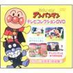 それいけ!アンパンマン テレビコレクション 完全生産限定DVD (DVD) VPBP-6815