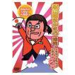 綾小路きみまろ爆笑!エキサイトライブビデオ第2集 DVD TEBE-32031