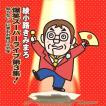 綾小路きみまろ 爆笑スーパーライブ第3集 CD TECE-28747