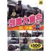 列車大集合4.SL・汽車(SL・きしゃ) (DVD) KID-1...