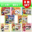 それいけ!アンパンマン DVD8枚組 VPBP-6802-7-9-11-13-15-17-19