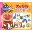 それいけ!アンパンマン わんちゃん・ねこちゃん だーいすき! (DVD) VPBP-6807