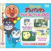 それいけ! アンパンマン テレビコレクション コキンちゃん 編 / (1DVD) VPBP-6831-KS