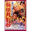 柳生連也斎 秘伝月影抄 /  (DVD) YKC003-ON