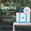 QNORQ レッスンバッグ専用 名入れサービス(本体別売り)
