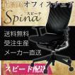 【即納商品】 オフィスチェア イトーキ スピーナチェア 背エラストマー 757T1(ADJ肘付) ブラック