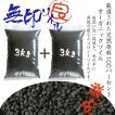 送料無料 無印ソイル 3kg+3kg(6kg) 水槽 熱帯魚 国産 ブラック アクアリウム 天然原料 水質調整底床
