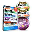 公式 タイピング 練習 ソフト 最新Office Excel エクセル Word ワード DVD【特典付】広告カット 広告ブロック 設定ガイド/Windows 効率化