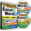 公式 Office 2019 / Office 365 両対応/ すぐできる Excel エクセル & Word ワード 基本とテクニック【DVD】