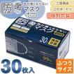個包装マスク 防菌くんPLUS 30枚入  携帯用ケース付き 99%カットフィルター 日本検査機関試験済 立体3層不織布 耳が痛くならない 大人用