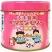大木製薬 ビタミンゼリー イチゴ風味 160粒入 (4987030196674)【ラッピング可】