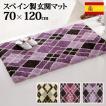【送料無料】スペイン製 ウィルトン織 マット Argyle〔アーガイル〕70×120cm 玄関マット ラグ ウィルトン織