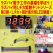 ラズパイ電子工作の基礎を学ぼう!Raspberry Pi用Lチカ実験キット シリーズ第2弾<時計表示用LED制御>(最新ラズパイ用)
