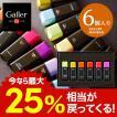 (バレンタイン 限定)ガレー チョコレート ミニバー6個(のし・包装・メッセージカード利用不可)*z-galler-bar-6*【072】