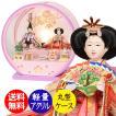 雛人形 No.306-141 アクリル ケース飾り コンパクト 芥子サイズ 親王飾り ピンク ラベンダー塗 丸型 ケース