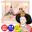 雛人形 No.306-142アクリル ケース飾り コンパクト 小三五サイズ 親王飾り ピンク