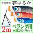 No.841-20 【夢はるか 】 プレミアムベランダスタンドセット 鯉のぼり 【2.0m】 古典鯉幟 ベランダ用 こいのぼり