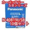 Panasonic SBバッテリー 特価 N-40B19L/SB まとめて10個 (本州 四国 九州 送料無料)