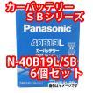 Panasonic SBバッテリー 特価 N-40B19L/SB まとめて6個 (本州 四国 九州 送料無料)