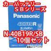 Panasonic SBバッテリー 特価 N-40B19R/SB まとめて10個 (本州 四国 九州 送料無料)