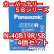 Panasonic SBバッテリー 特価 N-40B19R/SB まとめて4個 (本州 四国 九州 送料無料)