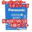 Panasonic SBバッテリー 特価 N-40B19R/SB まとめて6個 (本州 四国 九州 送料無料)