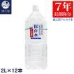 純天然アルカリ7年保存水 2L 6本入り×2ケース