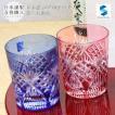 名入れ無料 2652 ギフト 送料無料 日本製 名入れ 江戸切子 切子 グラス カガミクリスタル 母の日 父の日 還暦祝い 退職祝い 就職祝い 開業祝い 敬老の日