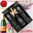 名入れ シャンパンとグラスセット  お酒 ヴーヴクリコ S10 フランス 誕生日 結婚祝い 周年記念 記念品 お酒 プレゼント スワロフスキー デコ シャンパン