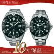 セイコー ペア腕時計 SBDJ013 & SBDN019 プロスペックス ソーラー時計 ペアウォッチ (長期保証10年付)