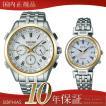 セイコー ペア腕時計 SADA038 & SWCW108 ドルチェ&エクセリーヌ ソーラー電波時計 ペアウォッチ (長期保証10年付)