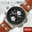 <em>ハミルトン</em>腕時計人気モデルを取り揃え!