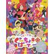 とびだせ!ぐーちょきパーティー Season 1 (Blu-ray)