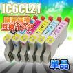 単品 IC21 互換インク ICBK21 ICC21 ICM21 ICY21 ICLC21 ICLM21 IC6CL21 EPSON エプソン