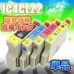 単品 IC22 互換インク ICBK22 ICC22 ICM22 ICY22 IC4CL22 EPSON エプソン