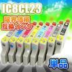 単品 IC23 互換インク EPSON エプソン ICBK23 ICC23 ICM23 ICY23 ICLC23 ICLM23 ICGY23 ICMB23 IC8CL23