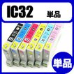 IC32 単品 互換インク EPSON エプソン ICBK32 ICC32 ICM32 ICY32 ICLC32 ICLM32 IC4CL32 IC6CL32