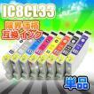 単品 IC33 互換インク EPSON エプソン ICBK33 ICC33 ICM33 ICY33 ICR33 ICMB33 ICBL33 ICGL33 IC8CL33