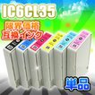 IC35 単品 互換インク EPSON エプソン ICBK35 ICC35 ICM35 ICY35 ICLC35 ICLM35 IC6CL35